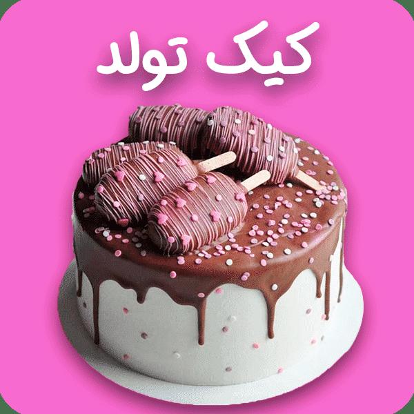 دسته بندی کیک های تولد