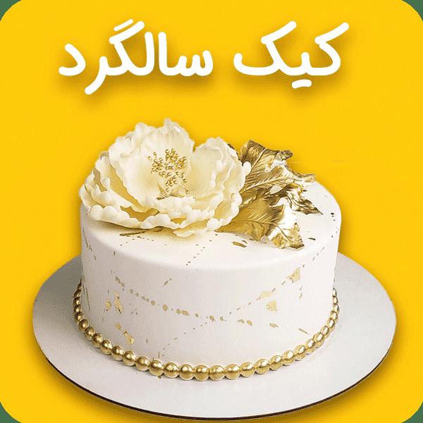 دسته بندی کیک های سالگرد ازدواج