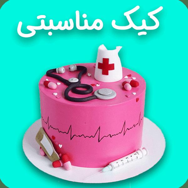 کیک های مناسبتی